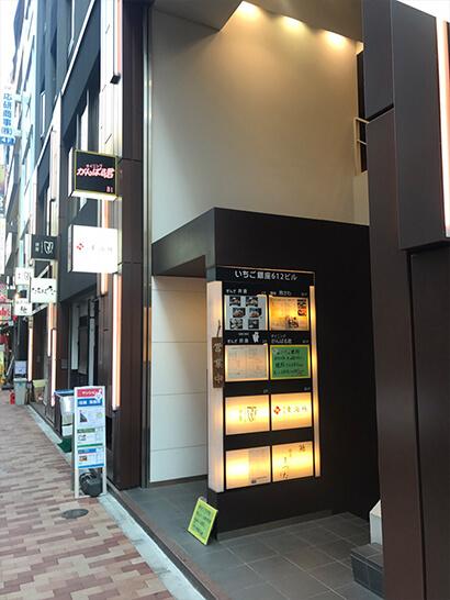 買取本舗七福神 銀座本店