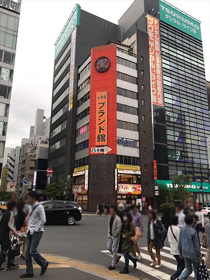 大黒屋 質新橋銀座口店