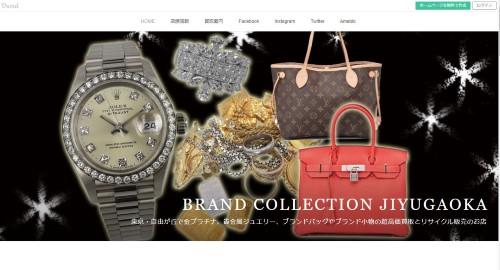ブランドコレクション自由が丘の公式サイトキャプチャ
