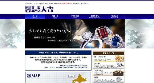 買取専門店 大吉の公式サイトキャプチャ