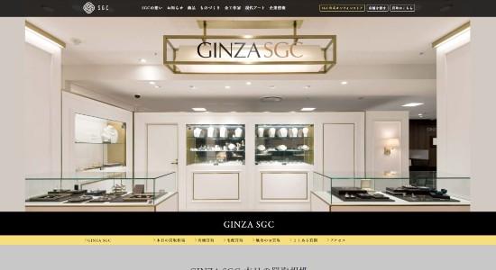 GINZA SGCの公式サイトのキャプチャ