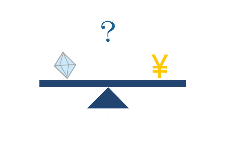 自分が持っているダイヤモンドの価値を知るには