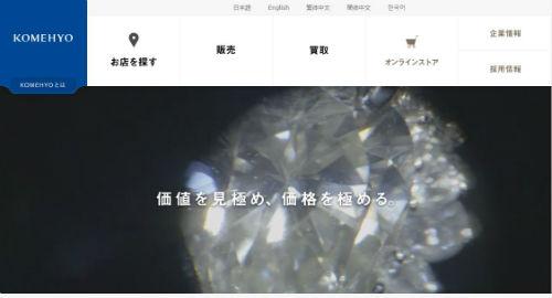 ダイヤモンド 買取 いらい おもい お 銀座