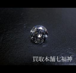 ルースダイヤモンドの買取事例03_ルースダイヤモンド