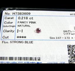 ルースダイヤモンドの買取事例06_ルース ピンクダイヤモンド