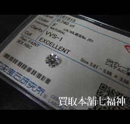 ルースダイヤモンドの買取事例07_ルースダイヤモンド