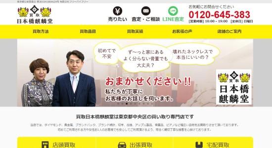 買取日本橋麒麟堂の公式サイトのキャプチャ