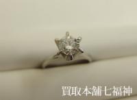 七福神のダイヤモンド買取事例02